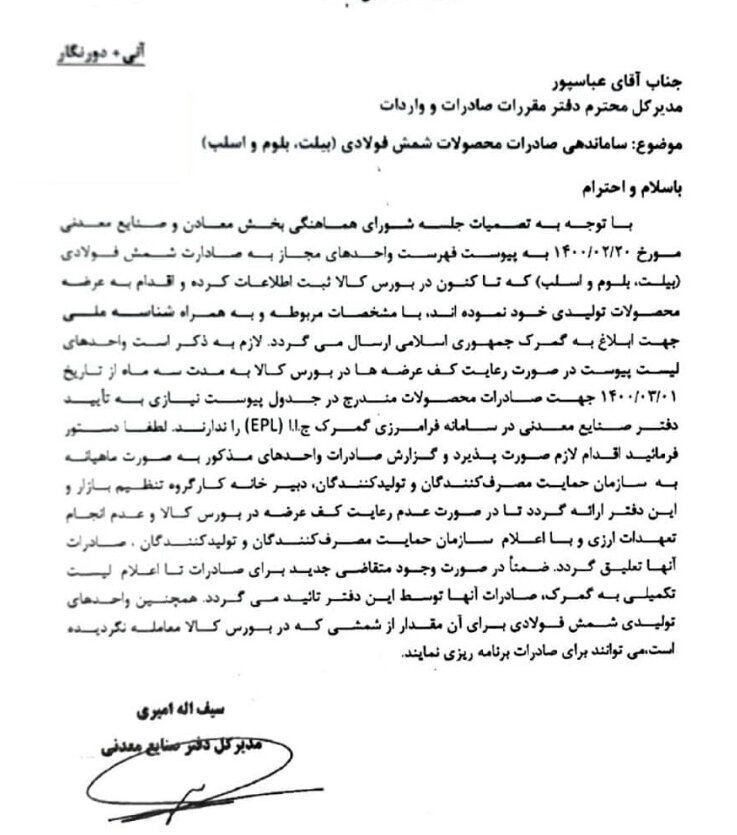 صادرات شمش فولاد آزاد شد