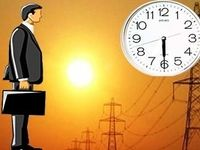 کاهش ساعت کاری ادارات خوزستان تا پایان هفته