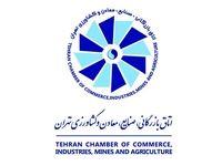 هشدار اتاق بازرگانی تهران مبنی بر بحران تامین کالاهای مورد نیاز