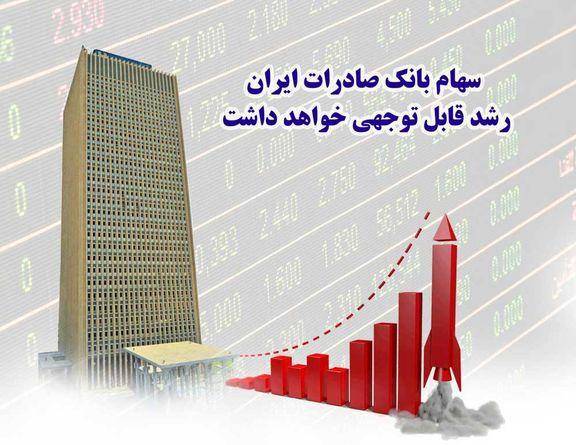 سهام بانک صادرات ایران رشد قابل توجهی خواهد داشت