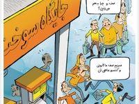 شیرینکاری جدید مردم بعد از صف بنزین! (کاریکاتور)