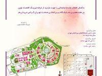 مشارکت شرکت لیزینگ اقتصاد نوین در هجدهمین نمایشگاه بین المللی صنعت تهران