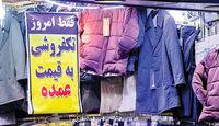 خون تازه در رگ بازار پوشاک