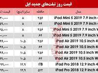 پرفروشترین تبلتهای اپل؟ +جدول
