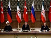 نشست سران ایران، روسیه و ترکیه آغاز شد