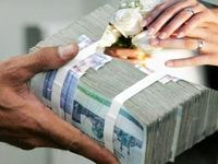 ساز ناکوک بانکها برای پرداخت وام ازدواج