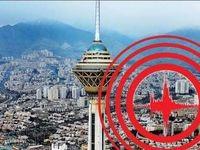 از  هزار گسل تهران تا غیر واقعی بودن پدیده هارپ
