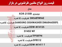قیمت انواع ماشین ظرفشویی در بازار؟ +جدول