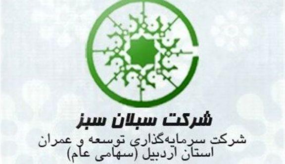 نایب رییس هیئت مدیره سرمایه گذاری توسعه و عمران استان اردبیل تغییر کرد