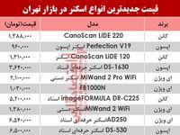 قیمت انواع اسکنر در بازار تهران؟ +جدول