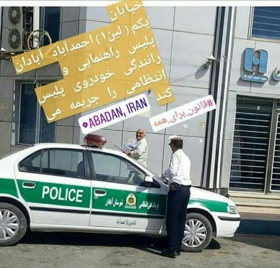 جریمه شدن ماشین ناجا توسط راهور! +عکس