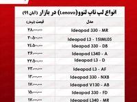 قیمت روز جدیدترین لپ تاپ لنوو +جدول