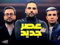 فینال «عصر جدید» امشب در 4ساعت پخش میشود