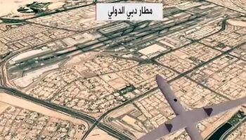 فرودگاه «دبی» برای دومین بار هدف حمله پهپادی یمن قرار گرفت