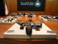 بقایای تسلیحات مورد استفاده در حمله به عربستان +تصاویر