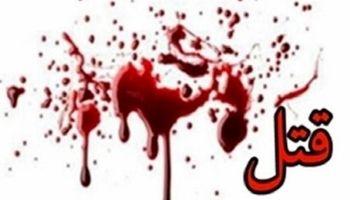 قتل همسر بهدلیل مشکلات مالی