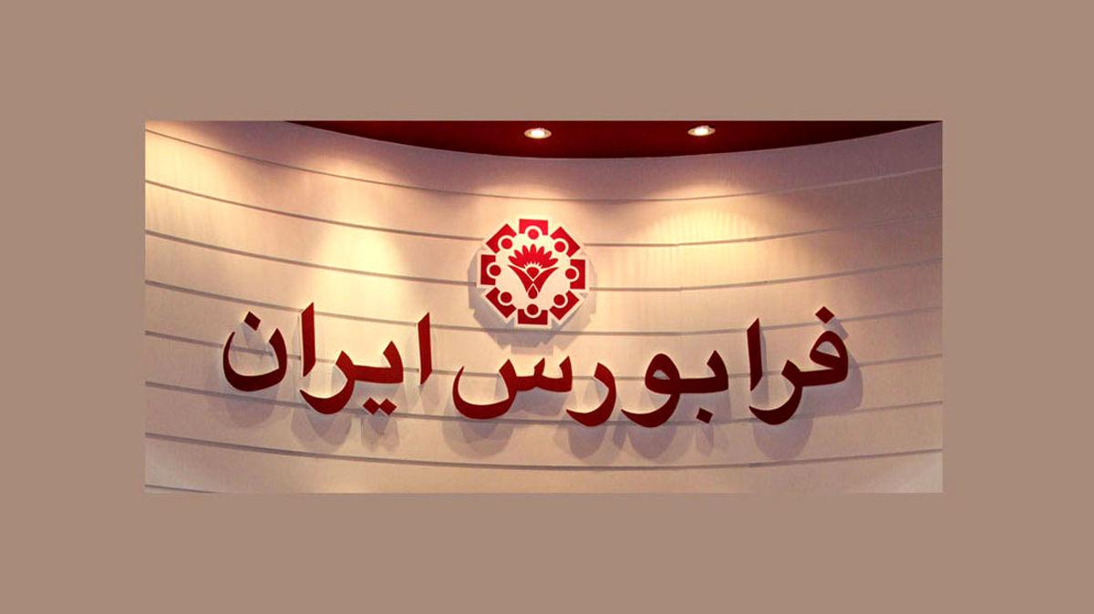 درج شرکت سرمایه گذاری هامون صبا در بازار اول فرابورس ایران