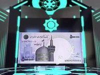 ویژگی ایران چک معتبر چیست؟/ موارد امنیتی ایران چکها را بشناسیم