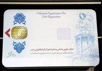 سازوکار جدید برای افراد فاقد کارت ملی هوشمند