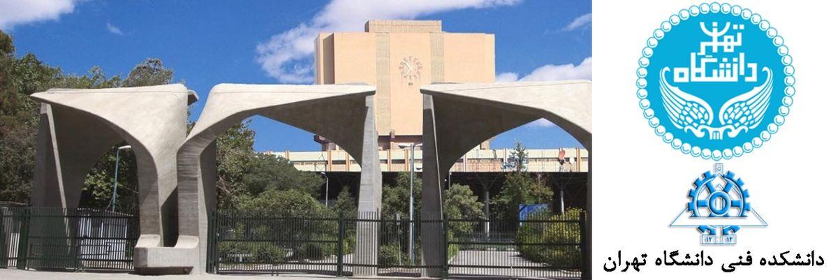 آخرین مرحله ثبت نام دورههای MBA و DBA دانشگاه تهران