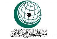 ایران به عضویت کمیسیون مستقل حقوقبشر سازمان همکاری اسلامی درآمد