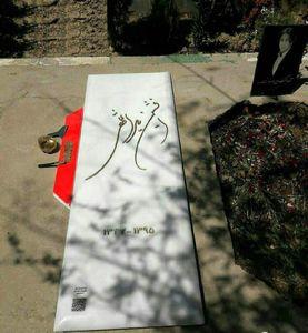 سنگ مزار افشین یدالهی به خط خودش! +عکس