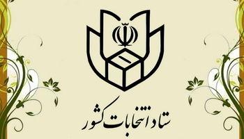 ستاد انتخابات کشور فردا افتتاح میشود