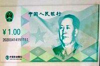 تصویر اولین ارز هوشمند چین به رسانهها درز کرد