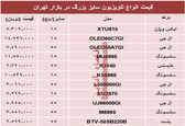 نرخ انواع تلویزیونهای سایز بزرگ در بازار؟ +جدول