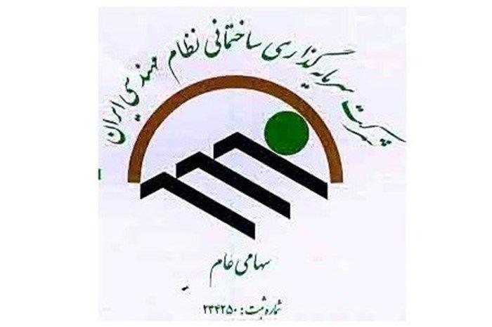 سرمایه گذاری ساختمانی نظام مهندسی ایران
