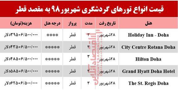 سفر به قطر چند تمام میشود؟