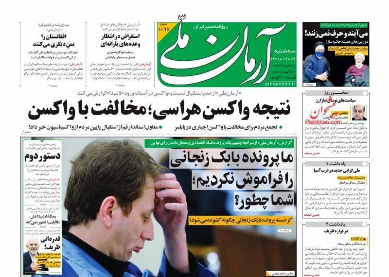عناوین روزنامه های صبح