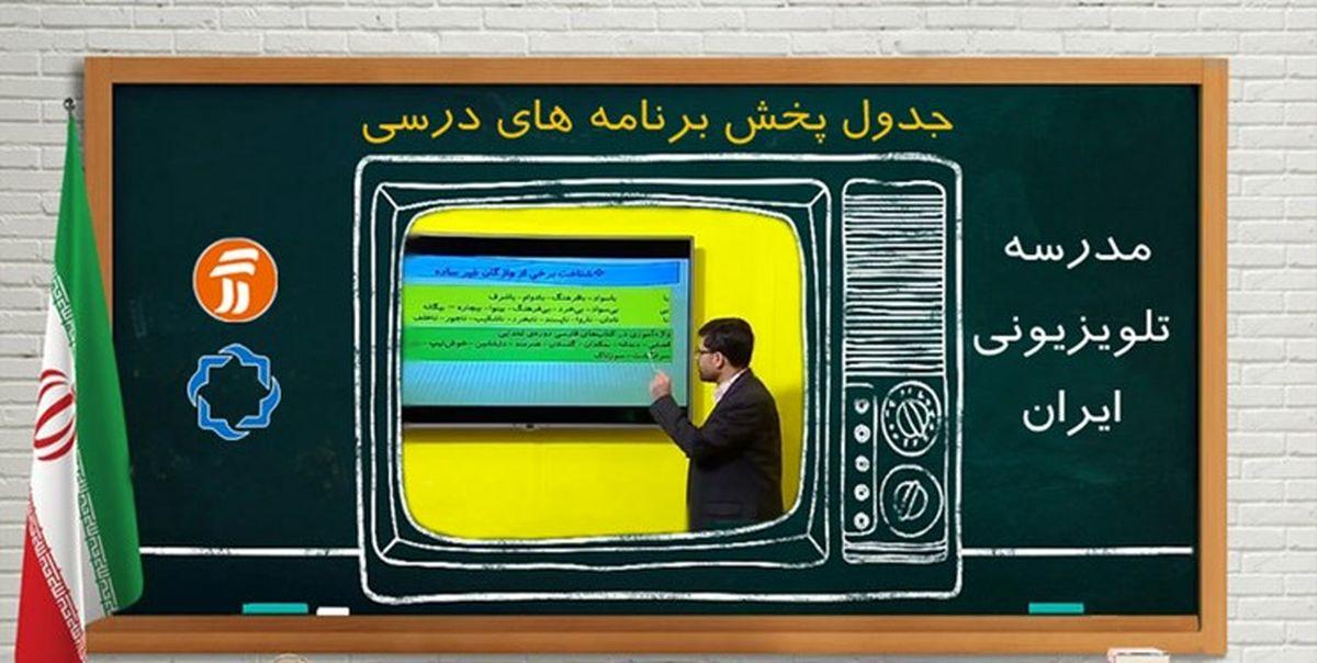 برنامه معلمان تلویزیونی در روز ۲۳شهریور