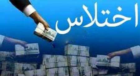 اختلاس میلیاردی یک مقام دولتی در قزوین