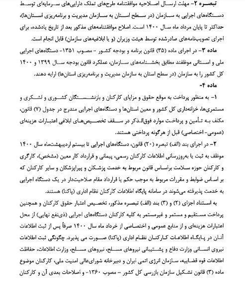 اخبار حقوق و دستمزد , بودجه ایران ,
