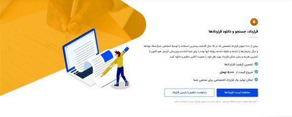 تنظیم قرارداد در بنیاد وکلا