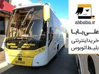 بهترین راه خرید بلیط اتوبوس برای سفر به مشهد چیست؟