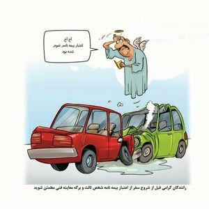 آخ آخ اعتبار بیمه نامم! (کاریکاتور)