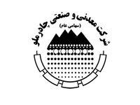 آغاز به کار ناصر تقی زاده در شرکت صنعتی و معدنی چادرملو