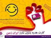 عیدی هوشمند بانک ایران زمین