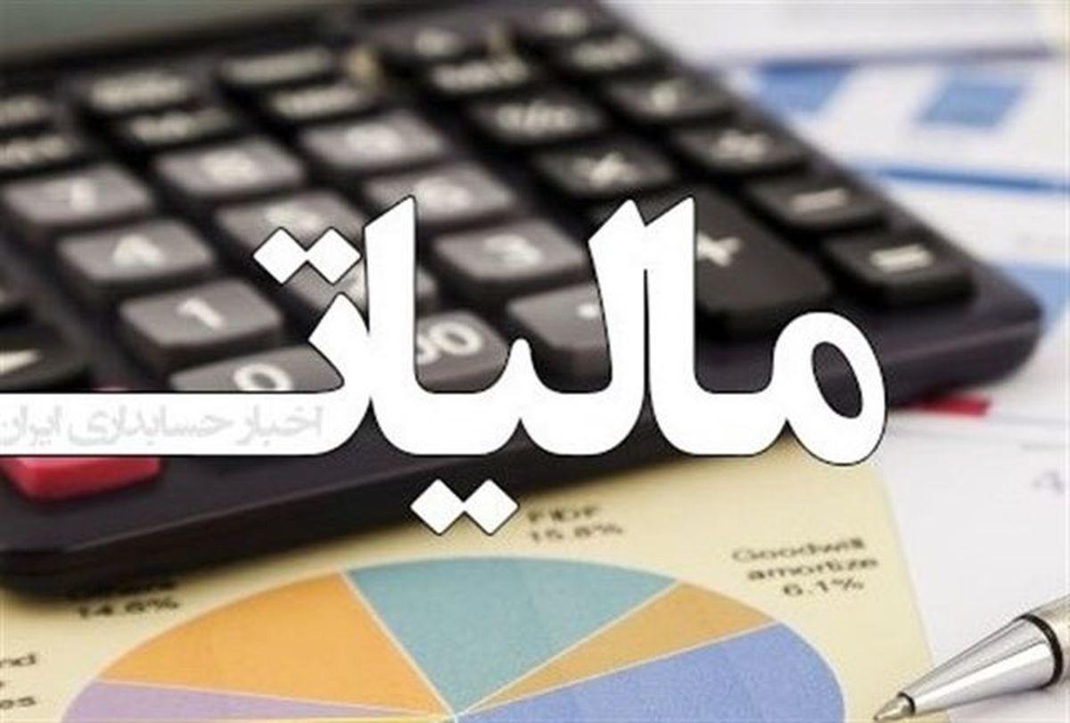 سقف معافیت مالیاتی حقوق در بودجه چقدر تعیین شد؟