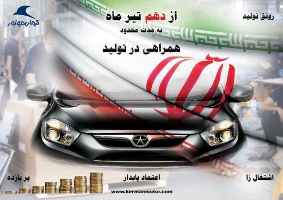 """آغاز  طرح """"همراهی در تولید"""" کرمان موتور از دهم تیرماه"""