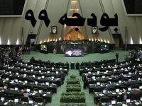 تحول بودجه99 چه بوده است؟