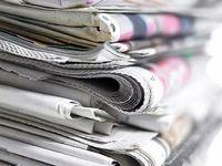 زنگ خطر تعطیلی نشریات کاغذی