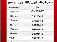 لپ تاپ اچپی چند؟ +جدول