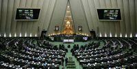 موافقت مجلس با الحاق ایران به کنوانسیون مدیریت پسماند پرتوزا
