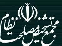رضایی از مجمع تشخیص مصلحت نظام استعفا داد