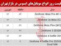 قیمت موبایلهای ایسوس در بازار چند؟ +جدول