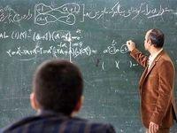 حقوق دیماه معلمان براساس رتبهبندی جدید پرداخت میشود
