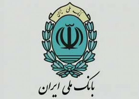 ارز خود را به بانک ملی ایران بسپارید